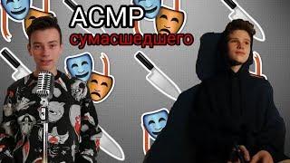 АСМР Сумасшедшего