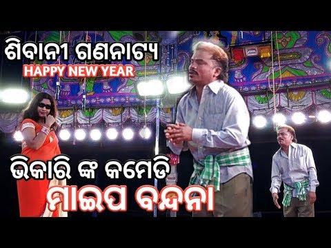 JATRA COMEDY, SHIBANI GANANATYA, BHIKARI BHAI