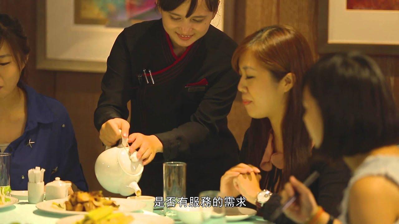 【中文版】3─23 餐飲服務篇:用餐時間的服務詢問顧客意見 - YouTube
