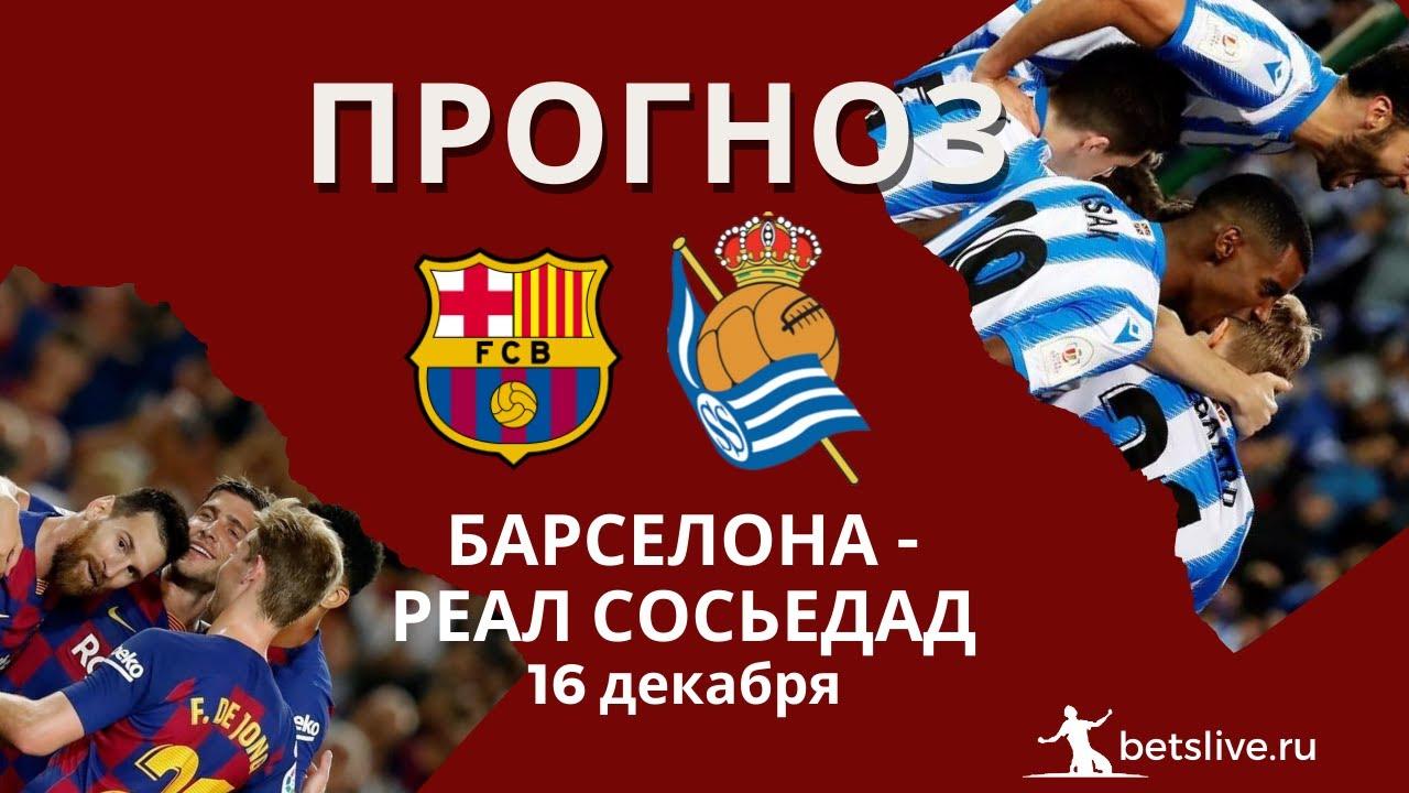 Барселона - Реал Сосьедад: прогноз на 16 декабря [Ла Лига] | Прогнозы на  футбол на сегодня - YouTube
