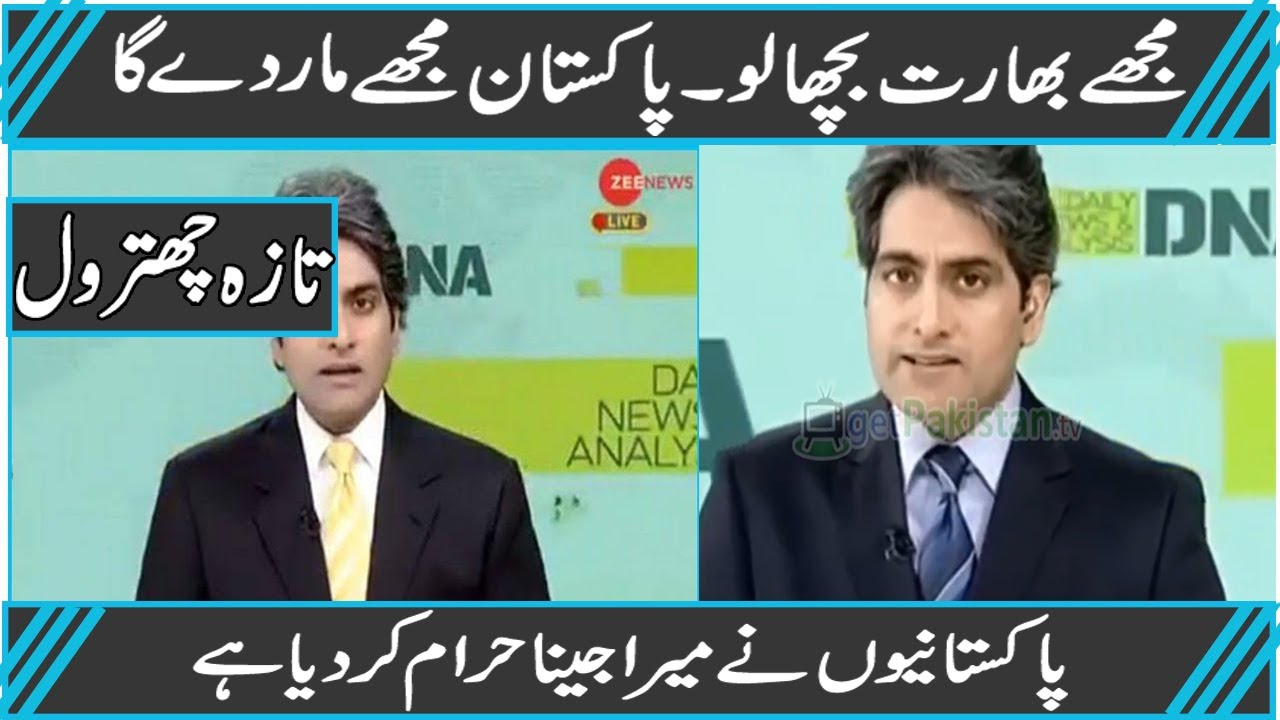 Download DNA Feel Feared On Pakistan Phone call and Message