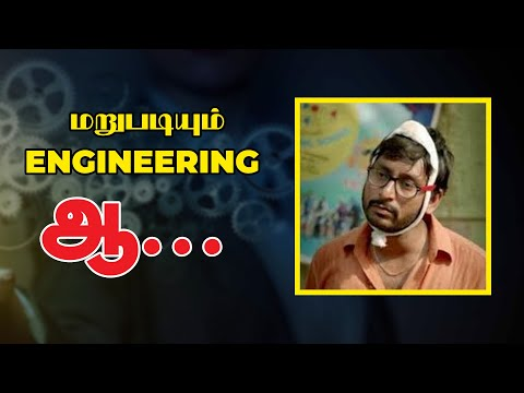 என்ன Engineering  படிக்கலாம் ? - RJ பாலாஜி