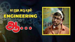 மறுபடியும் Engineering-ஆ  -  RJ பாலாஜி