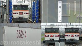 【東武350系 352F ついに休車!】東武350系 3編成 南栗橋に転属したものの、きりふり運用は休日に1運用のみ。予備車は1編成で十分という考えか。
