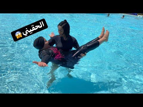 نزلت البسين مع هبه مرات اخويا 🥺 كنت هغرق 😱 بس الحمد لله هبه لحقتني😢 - Nada Mabrok