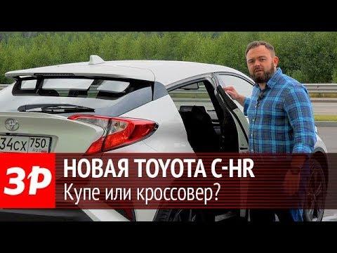 Анти Ленд Крузер: Toyota C-HR за 1,8 миллиона рублей