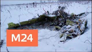 Смотреть видео МЧС сообщило о найденном на месте крушения Ан-148 черном ящике - Москва 24 онлайн