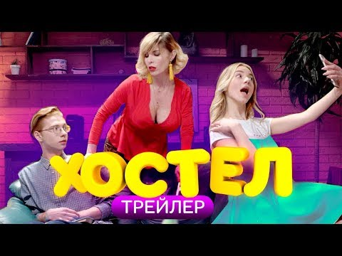 Хостел 1 сезон 3 серия   YouTube сериал 2019