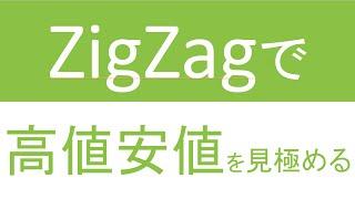FXでzigzagを用いた高値安値の見極め方