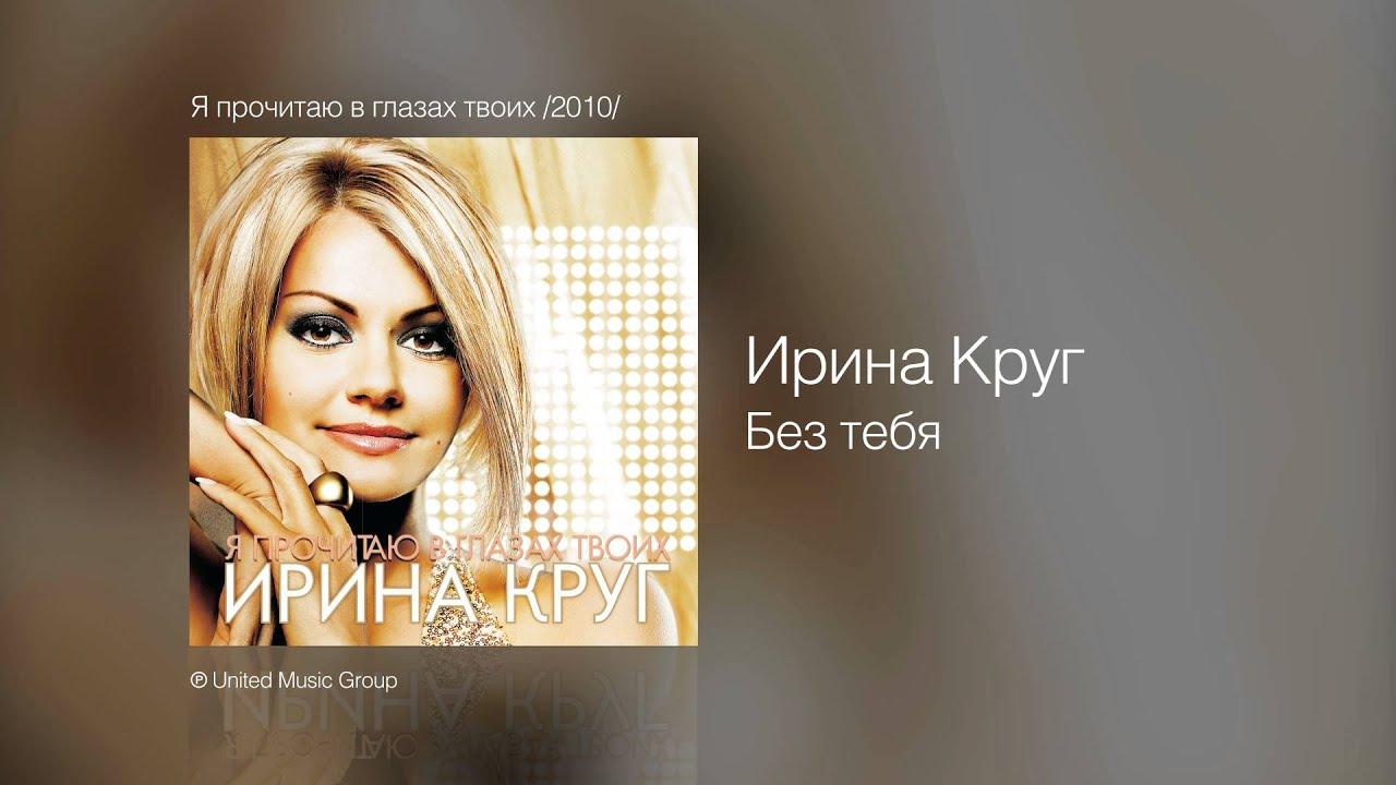 Ирина круг без тебя городские встречи /2011/ youtube.