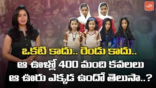 400 Twins in One Village in India  | Twins Villages in India | AP News |YOYO TV Channel