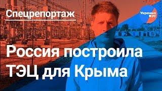Россия Крыму: новая ТЭЦ в Саках