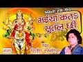 मईया कतs सुतल छी - Maithili Devi Geet- Dilip Darbhangiya Songs | Maithili Song 2017