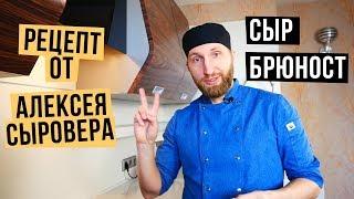 Сыр Брюност Рецепт Как приготовить в домашних условиях