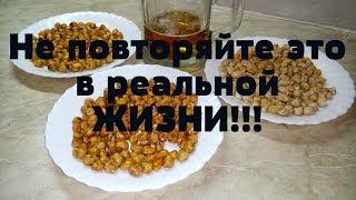 Закуска к пиву из нута или НЕ НУЖНО ...      Это готовить!!!