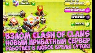 ИГРАЕМ В Clash of Clans НА ПРИВАТНОМ СЕРВЕРЫ/ КОДЫ