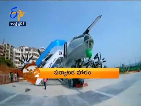 Andhra Pradesh 17th October 2017 7:30 AM ETV 360 News Headlines