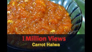 How to make  carrot halwa |கேரட் அல்வா  | carrot halwa recipe | gajar halwa recipe