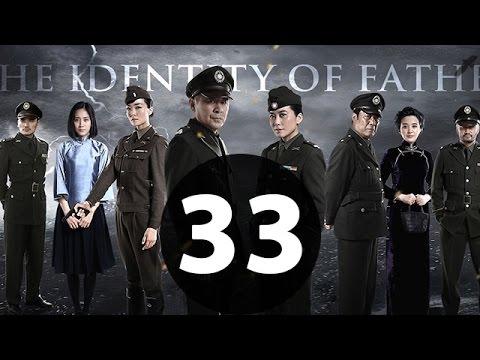 父亲的身份 第33集【未删减 40集 1080P版】|(陈建斌、俞飞鸿、冯恩鹤领衔主)2016 最好看的谍战戏 没有之一