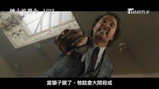 《阿拉丁》《福爾摩斯》億萬大導最新力作!【紳士追殺令】The Gentlemen 電影預告 1月23日農曆春節首選