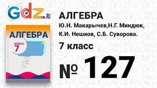 № 127- Алгебра 7 класс Макарычев