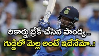 CT 2017 : Hardik Pandya Breaks Adam Gilchrist's Record   Oneindia Telugu