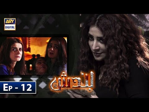 Bandish Episode 12 - 25th February 2019 - ARY Digital Drama