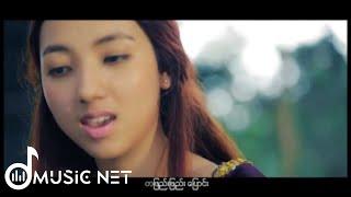 Pan Yaung Chel -အသဲကွဲသူ ( MV)