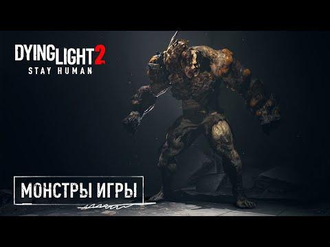 Новый геймплей Dying Light 2: Stay Human и подробности об игре