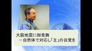 大阪地震に御見舞-自然体で対応し「主」の自覚を thumbnail
