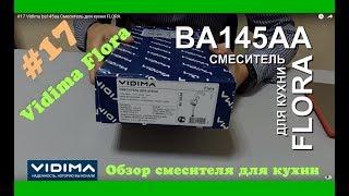 видео Смесители для кухонной мойки, цена на кухонные смесители от 216 руб.