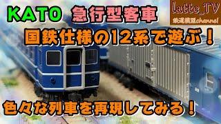 KATOの12系急行型客車で色々な列車を再現してみた!?【Latte_TV】【鉄道模型】【Nゲージ】