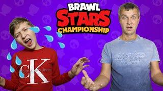 ПОЛНЫЙ ПРОВАЛ!!!  Первый раз учавствуем в ЧЕМПИОНАТЕ Brawl Stars!