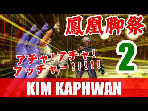 [2/2] 鳳凰脚祭(キム・カッファン) - THE KING OF FIGHTERS '99