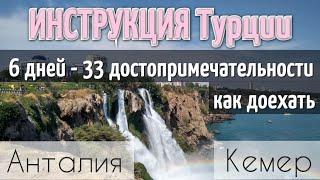 ИНСТРУКЦИЯ путешествия в Турции: 33 достопримечательности Анталии /6 дней.Красивые места Кемера 2020