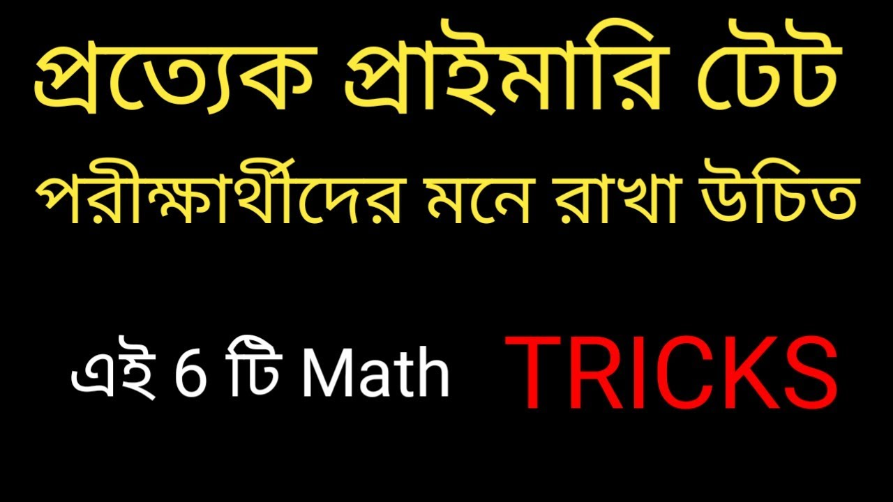 simple math tricks in bengali || ssc ptet|| - YouTube