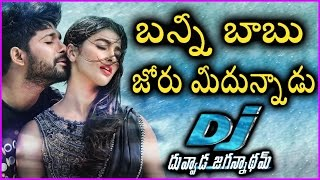 Duvvada jagannadham movie trailer getting ready | allu arjun | pooja hegde | dil raju