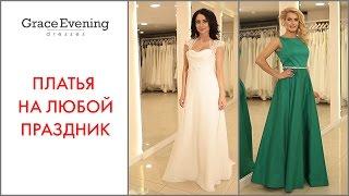 Длинные вечерние платья а-силуэта | Свадебное платье а силуэт Москва