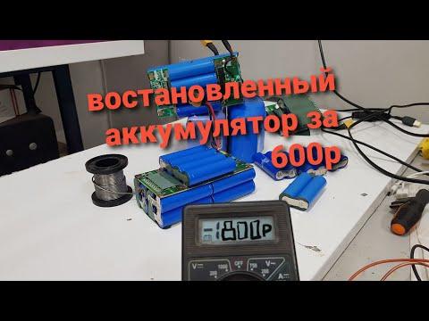 Восстанавливаем аккумуляторы от гироскутера