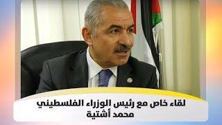 لقاء خاص مع رئيس الوزراء الفلسطيني محمد أشتية
