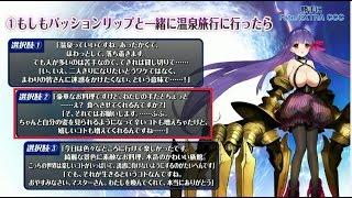 【Fate/EXTRACCC】パッションリップcv小倉唯「もしもパッションリップと一緒に温泉旅行に行ったら」 パッションリップ 検索動画 24