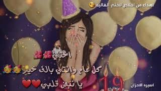 عيد ميلاد اختي حالات وتس لايك واشتراك بلقناه Youtube