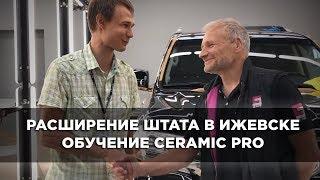 Расширение штата в Ижевске - обучение Ceramic Pro
