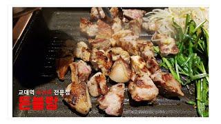 서울맛집(서초구 서초동…