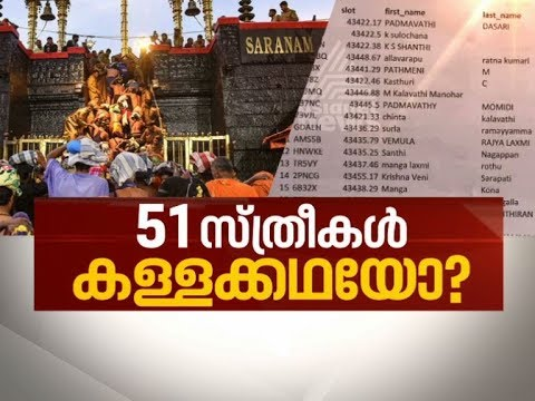 Fake names in the 'list of 51' entering Sabarimala   News Hour 18 Jan 2018