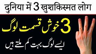 Gambar cover 3 Khush Qismat Log in World | Top Luckiest People | Charagh Jannat