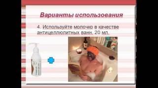 видео Мочевина в современной косметологии: свойства и варианты применения