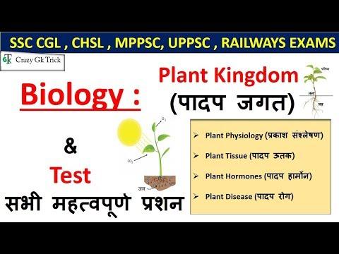 Biology Gk | Plant Kingdom (पादप जगत) For SSC CGL , CHSL , MPPSC, UPPSC , RAILWAYS EXAMS