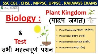 General science | Plant Kingdom (पादप जगत) For SSC CGL , CHSL , MPPSC, UPPSC , RAILWAYS EXAMS screenshot 5