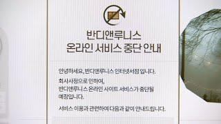 서점 '반디앤루니스' 운영 서울문고, 최종 부도 / 연…